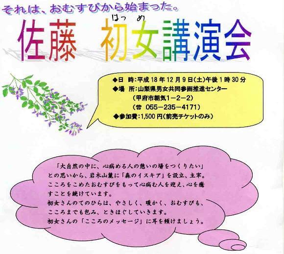 hatsumesan_001.JPG
