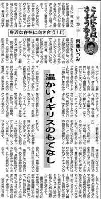 mainichi0211.jpg