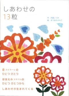 siawaseno13tsubu_240.jpg