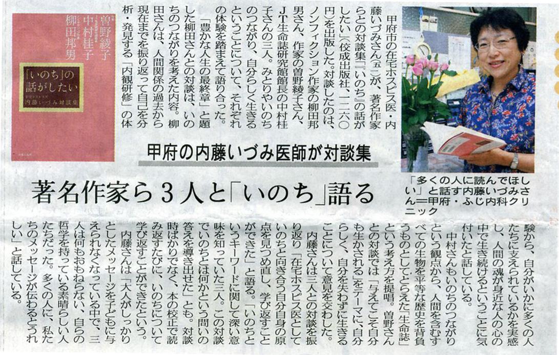 yamanashinichinichi070814.jpg