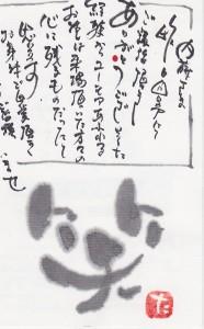 letter130114
