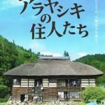 front_arayashiki