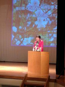 内藤いづみの淡路島講演会