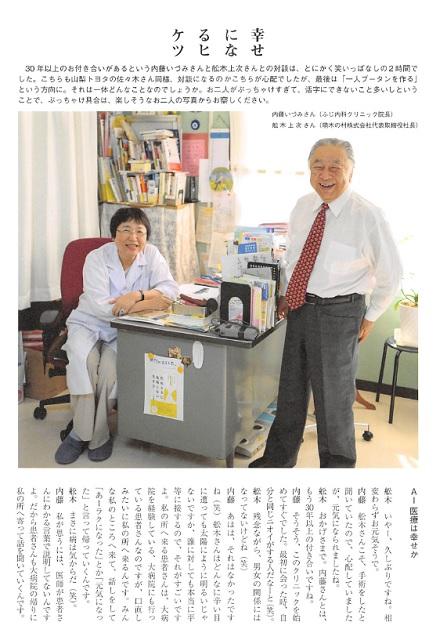 ココチ2019年6月号対談内藤いづみ