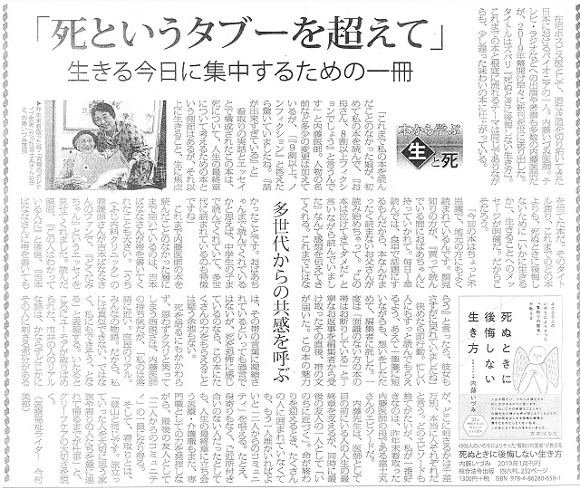 高齢者住宅新聞の記事