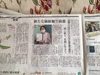 山梨日日新聞5月30日