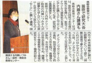2月18日付山梨日日新聞の記事
